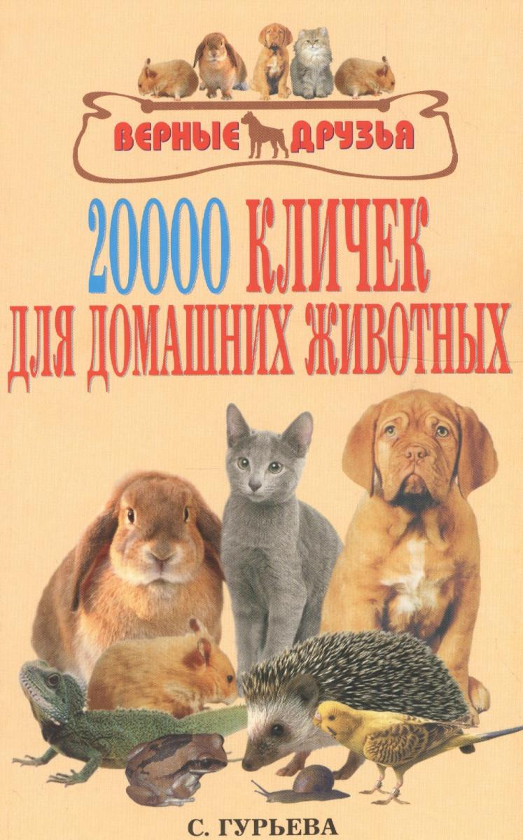 Гурьева С. 20000 кличек для домашних животных