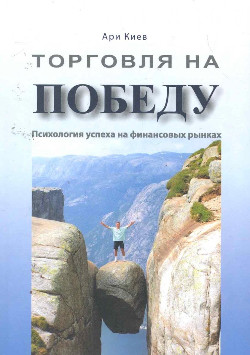 Киев А. Торговля на победу Психология успеха на финансовых рынках