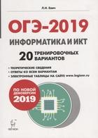 Информатика и ИКТ. Подготовка к ОГЭ-2019. 9 класс. 20 тренировочных вариантов по демоверсии 2019 года