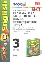 Грамматика английского языка. 3 класс. Сборник упражнений. Часть II. К учебнику М.З. Биболетовой и др.