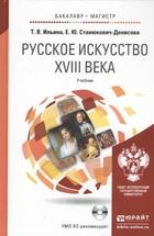 Русское искусство ХVIII века. Учебник для бакалавриата и магистратуры (+CD)