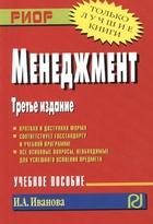 Менеджмент: Учебное пособие. Третье издание