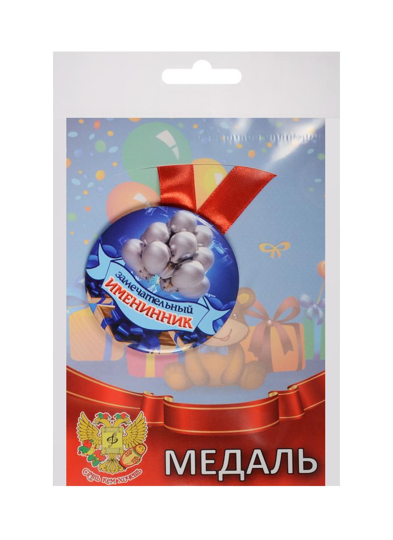 Медаль Замечательный Именинник (металл) (ZMET00019)
