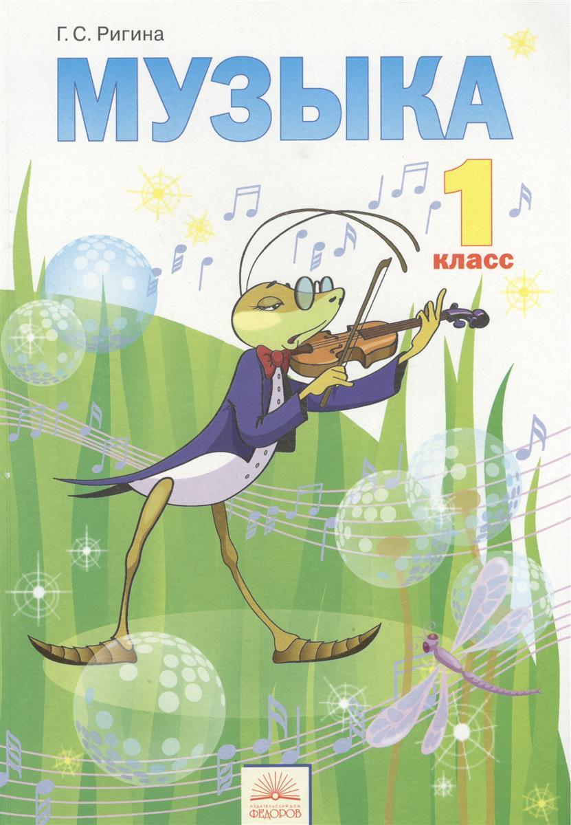 Ригина Г. Музыка. 1 класс. Учебник. Обучение. Творческое развитие. Воспитание. 6-е издание
