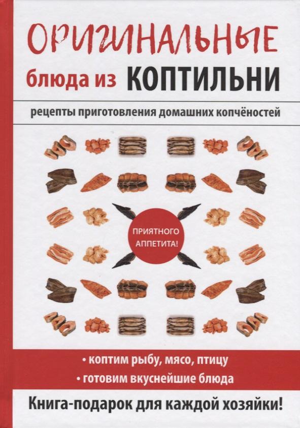 Кашин С. (сост.) Оригинальные блюда из коптильни коптильни в сургуте где