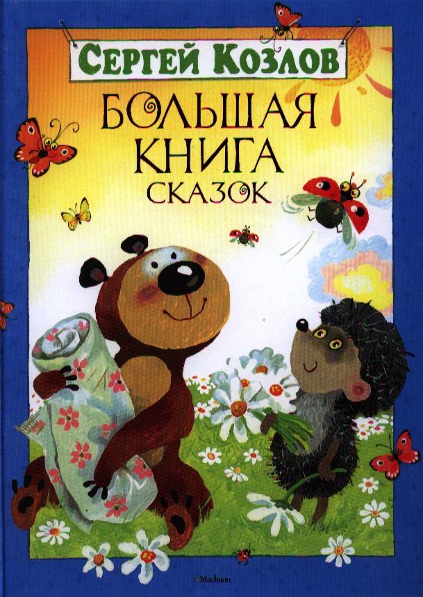Козлов С. Большая книга сказок козлов с большая книга сказок isbn 9785389036918