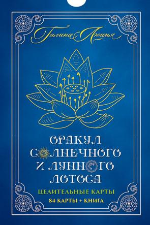 Оракул Солнечного и Лунного Лотоса. Целительные карты (84 карты + книга)