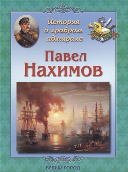 Павел Нахимов. История о храбром адмирале