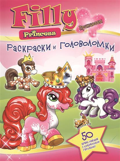 Filly. Принцессы. Раскраски и головоломки. 50 ярких наклеек с любимыми героями!