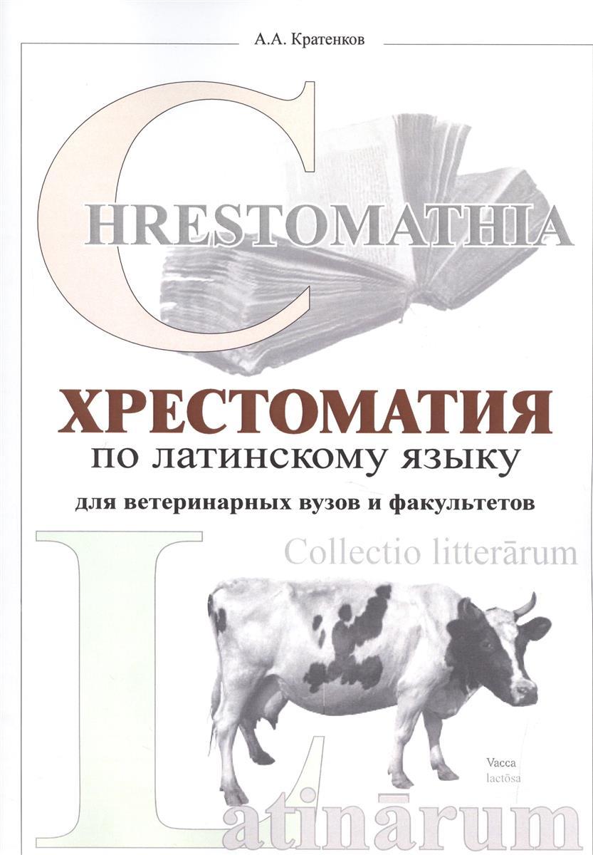 Кратенков А. Хрестоматия по латинскому языку для ветеринарных вузов и факультетов