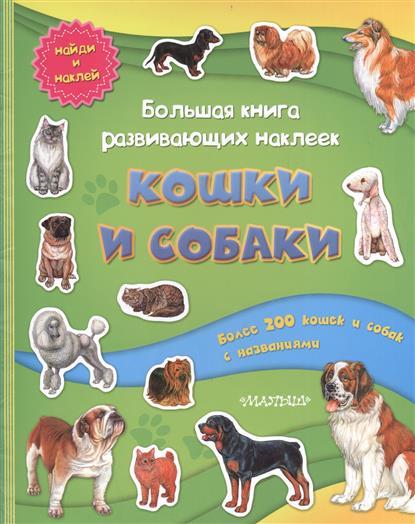 Кострикин П. (ред.) Большая книга развивающих наклеек. Кошки и собаки