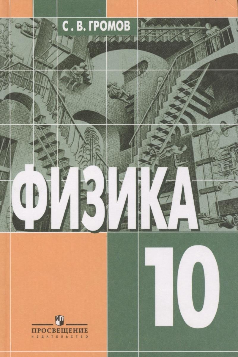Гдз по учебнику физики пинский граковский 2002 год задача 10-11