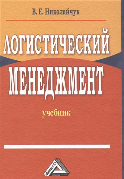 Николайчук В.: Логистический менеджмент. Учебник. 2-е издание
