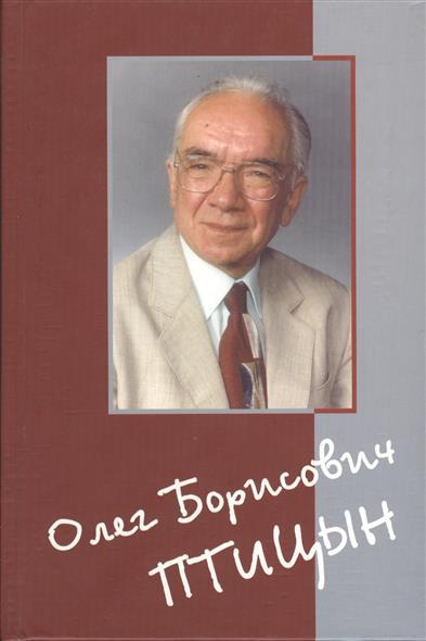 Олег Борисович Птицын Человек Ученый Учитель Друг