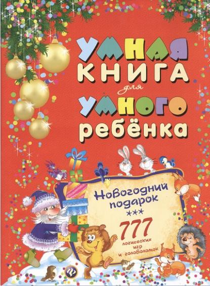 купить Андреев С., Андреева Н. Умная книга для умного ребенка. 777 логических игр и головоломок по цене 757 рублей