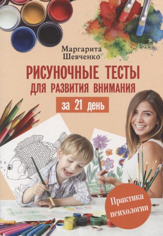 Рисуночные тесты для развития внимания за 21 день. Книга-тренинг с тестами, упражнениями и рисунками