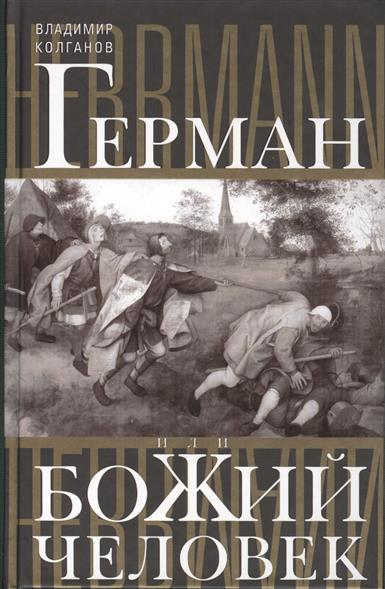 Колганов В. Герман, или Божий человек игорь орлов божий дар или первое чувство