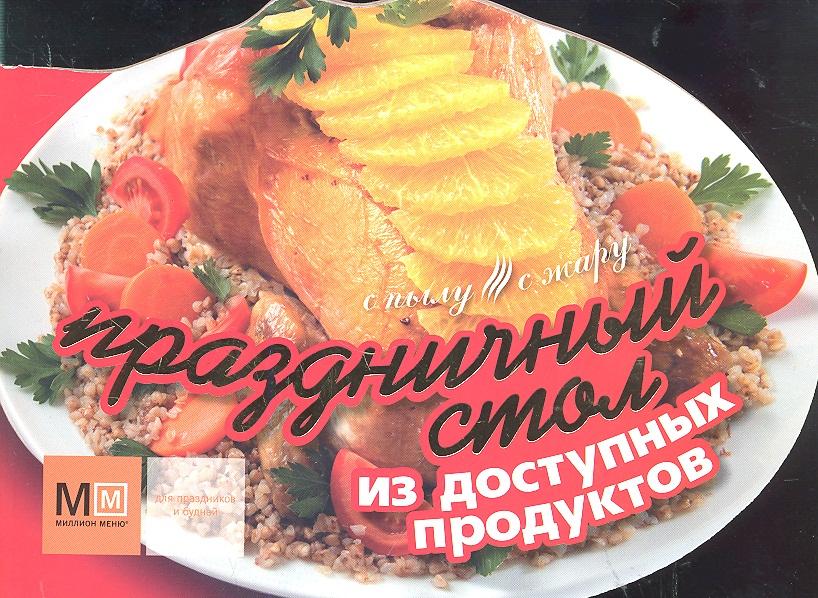 Ильиных Н. (ред.) Праздничный стол из доступных продуктов праздничный атрибут diy