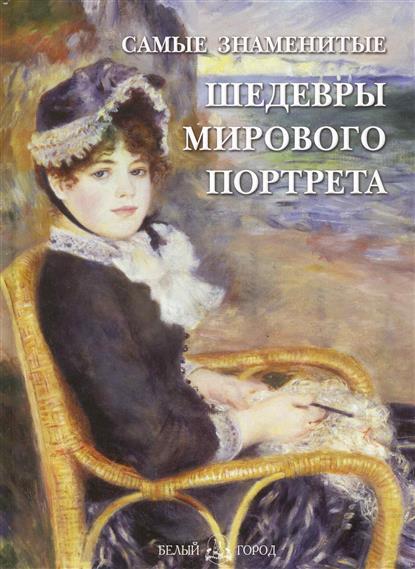 Самые знаменитые шедевры мирового портрета