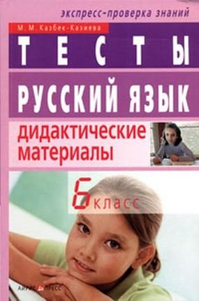 Русский язык 6 кл. Тесты Дидакт. материалы