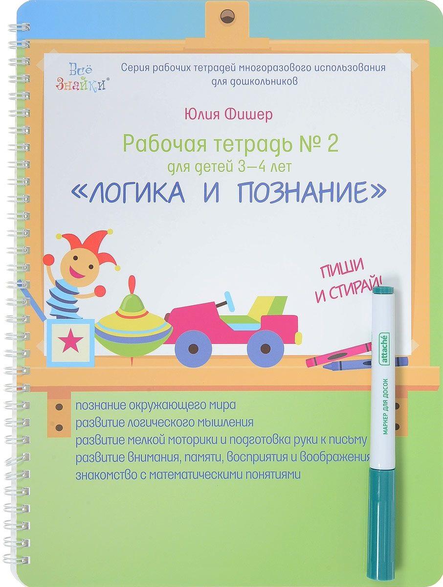 Фишер Ю. Рабочая тетрадь № 2 для детей 3-4 лет Логика и познание. Пиши и стирай