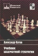 Котов А. Учебник шахматной стратегии и л славин компоненты шахматной стратегии