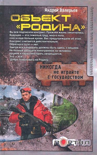 Валерьев А. Объект Родина