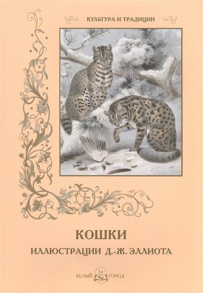 Кошки. Иллюстрации Д.-Ж. Эллиота
