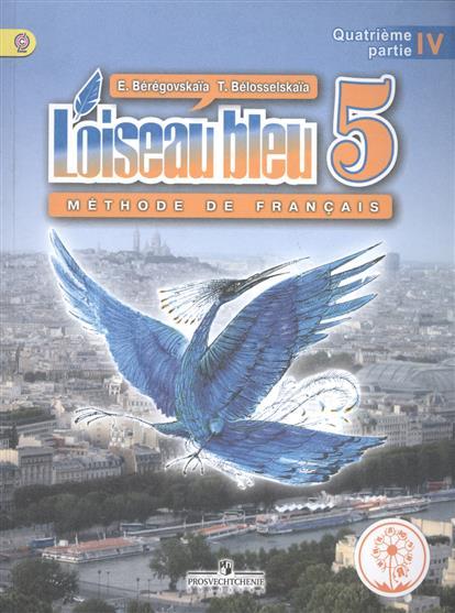 Французский язык. Loiseau bleu. Второй иностранный язык. 5 класс. В 4-х частях. Часть 4. Учебник