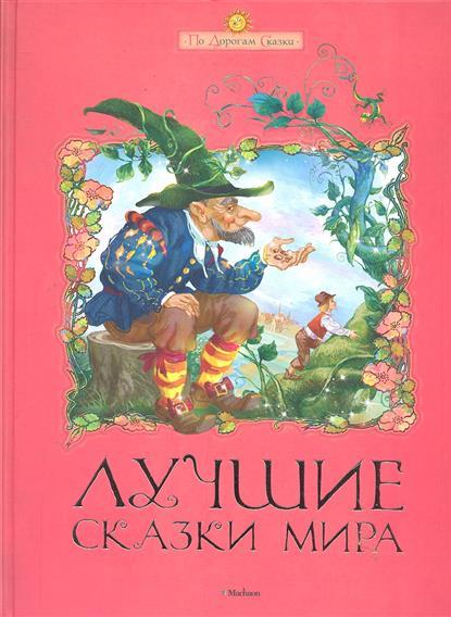 Лебедев А.: Лучшие сказки мира
