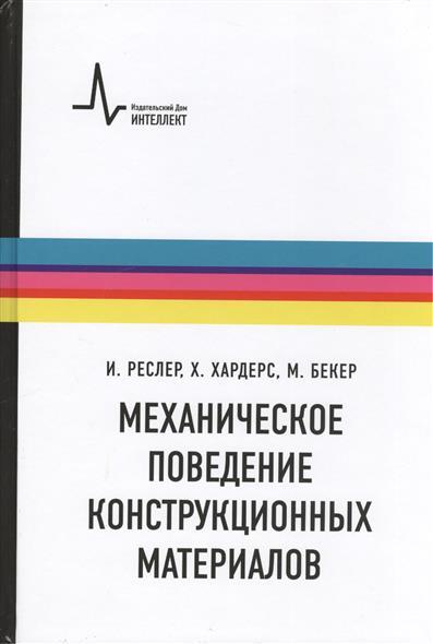 Механическое поведение конструкционных материалов: Учебное пособие