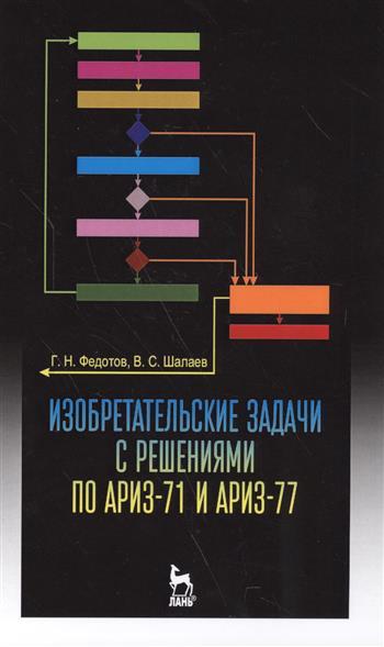 Федотов Г.: Изобретательские задачи с решениями по АРИЗ-71 и АРИЗ-77. Учебное пособие