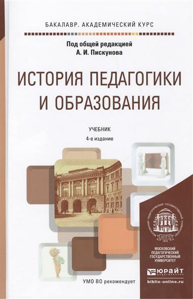 История педагогики и образования: Учебник для академического бакалавриата