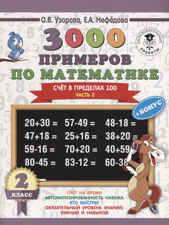 3000 примеров по математике. 2 класс. Счет в пределах 100. Часть 2 + бонус