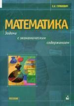 Математика Задачи с эконом. содержанием