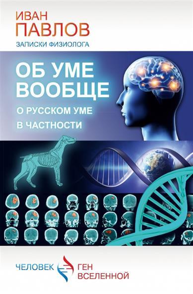 Павлов И. Об уме вообще, о русском уме в частности. Записки физиолога