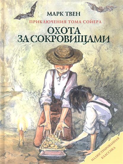 Приключения Тома Сойера. Охота за сокровищами