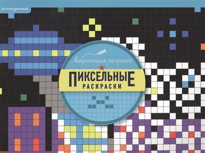 Волченко Ю. (ред.) Пиксельные раскраски