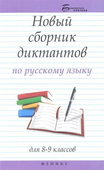 Безденежных Н.: Новый сборник диктантов по русскому языку для 8-9 классов