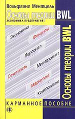 Ментцель В. Основы теории BWL основы теории управлени