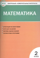 Контрольно-измерительные материалы. Математика. 2 класс