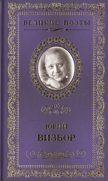 Великие поэты. Том 100. Юрий Визбор. Наполним музыкой сердца