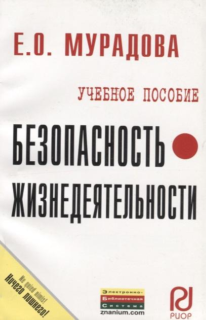 Мурадова Е. Безопасность жизнедеятельности Уч. пос. карман.формат