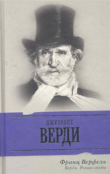 Верди Роман оперы