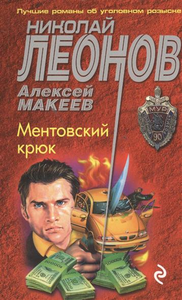 Леонов Н.: Ментовский крюк