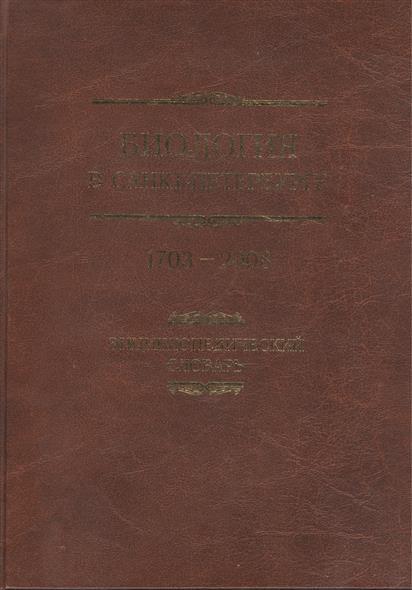 Биология в Санкт-Петербурге 1703-2008. Энциклопедический словарь