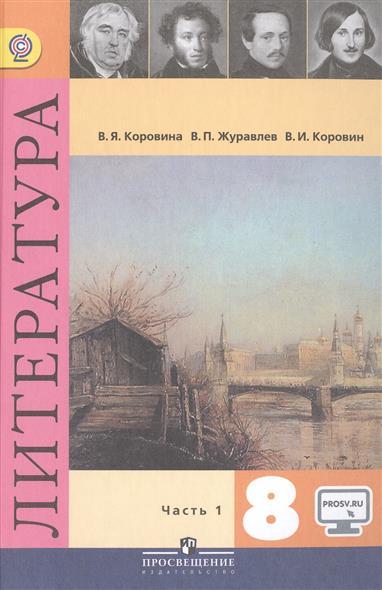 Литература. 8 класс. Учебник для общеобразовательных организаций. Часть 1. 3-е издание (комплект из 2 книг)