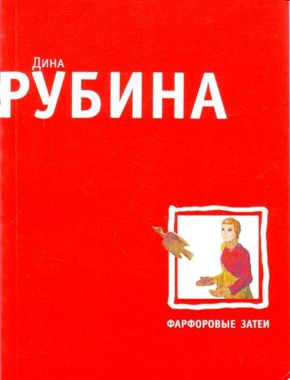 Рубина Д. Фарфоровые затеи рубина д мастер тарабука