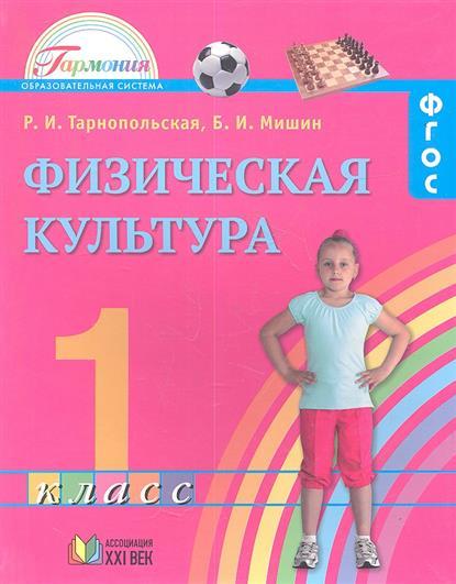 Тарнопольская Р., Мишин Б. Физическая культура. Учебник для 1 класса общеобразовательных учреждений. 2-е издание