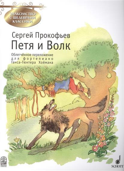 Прокофьев С. Петя и Волк. Симфоническая сказка для детей соч. 67 панда 30 см 4473